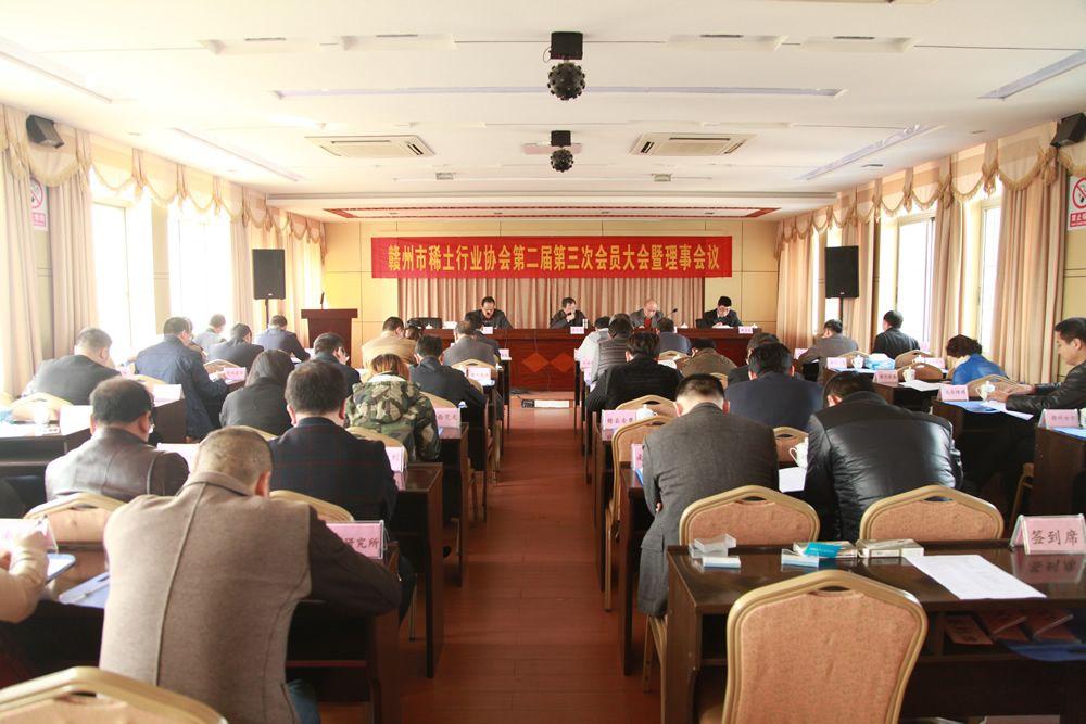 赣州市稀土行业协会第二届第三次会员大会暨理事会会议纪要